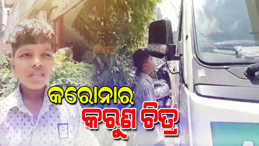 Odisha News Berhampur