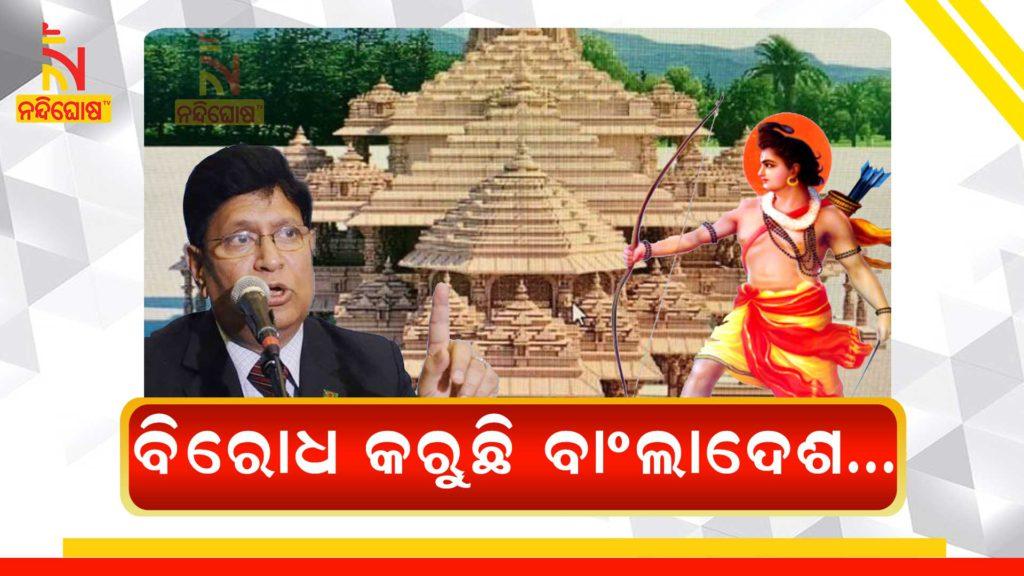 Bangladesh India Ram Mandir