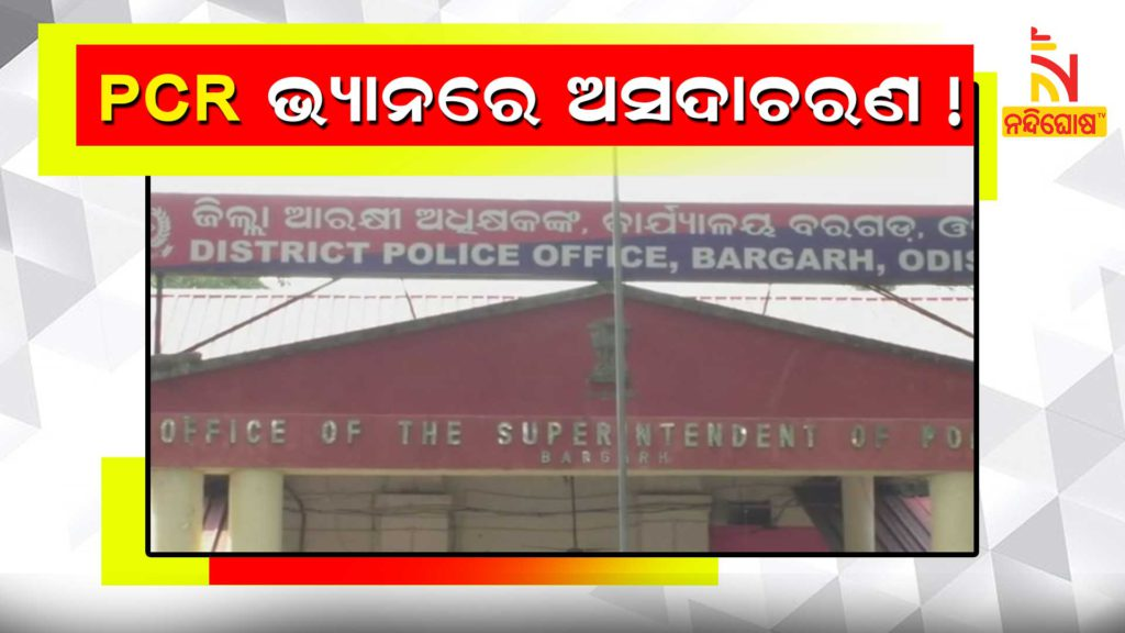 Tribal Girl Alleged Bargarh Police Misbehaved With Him On PCR Van