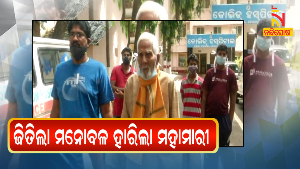 91 Years Old Kasinath Of Jeypur Defeated Covid 19