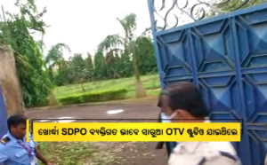 Illegal Boundary Constructed By OTV In Sarua Demolished By Khordha Dist Administration