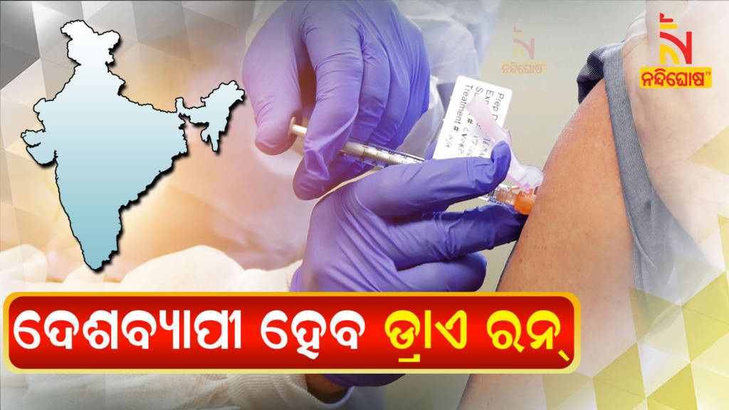 Centre Asks StatesUTs To Gear Up For Roll Out Of COVID19 Vaccine