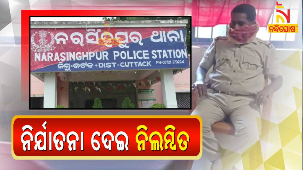 Narasinghpur Police Station SI Rabindra Nayak Suspended