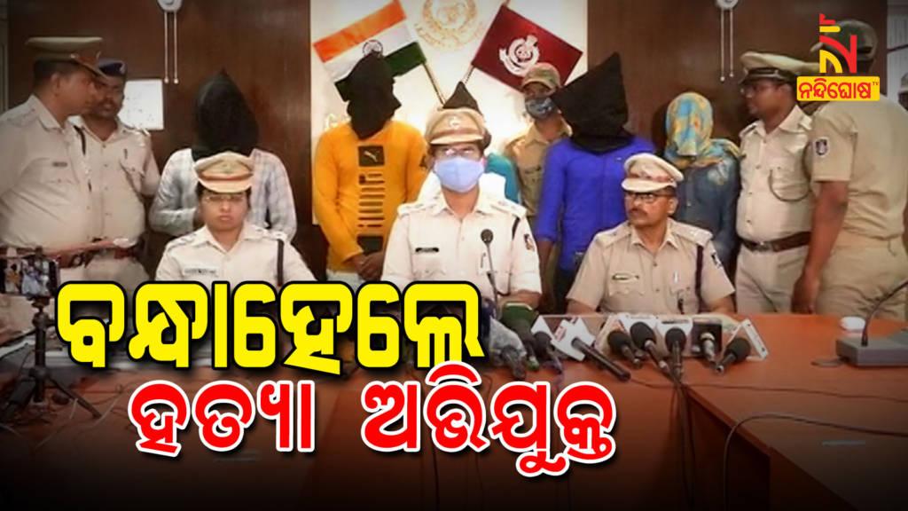 Ganjam Police Arrested Five Accused In Debaraj Sahu Murder Case
