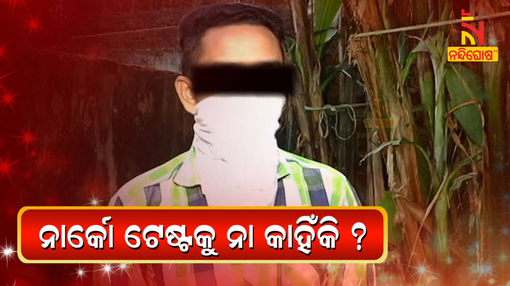 Nayagarh Pari Murder Accused Not Agreed For Narco Test