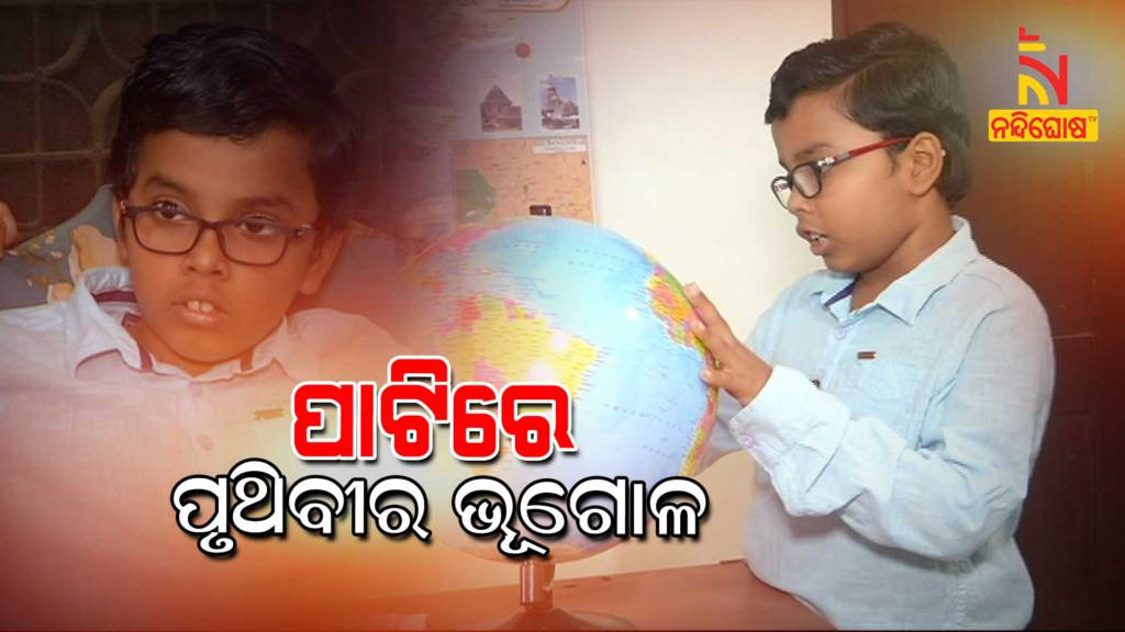 Worlds Geography In 8 Years Old Odia Boy Pratyus Mind