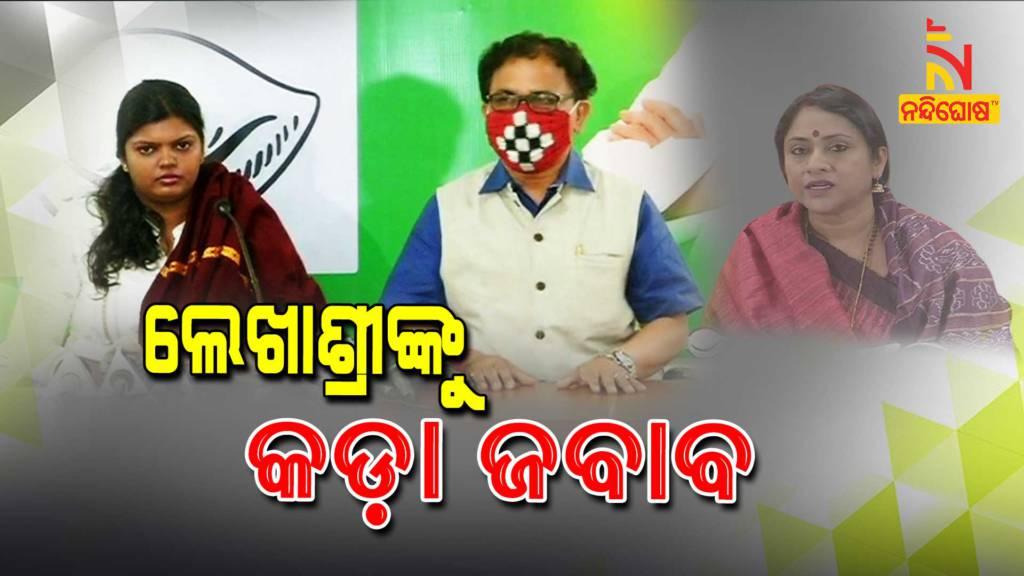 BJD Counter Attack To BJP Spokesperson Lekhashree Over Pari Case