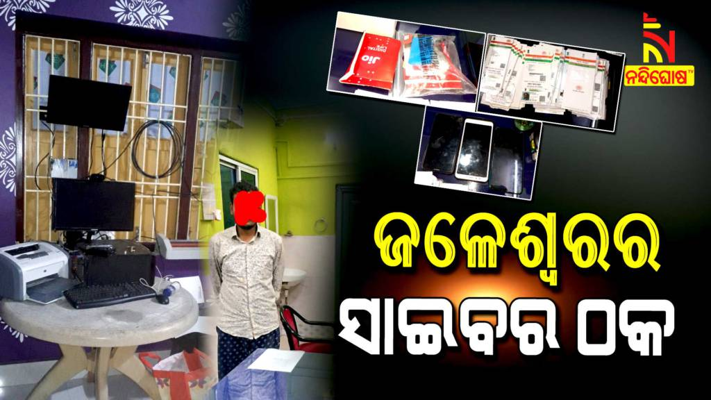 Delhi Police Arrested Balasore Youth Sanmay Parida For Online Cyber Loot