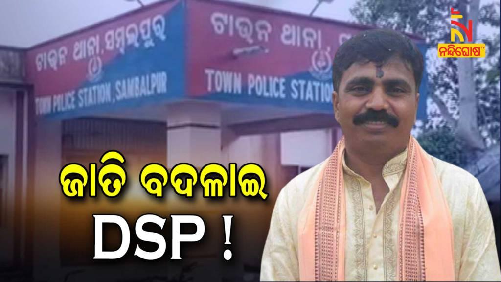Duplicate Caste Certificate Allegation Against Sambalpur Town IIC Ramesh Dora
