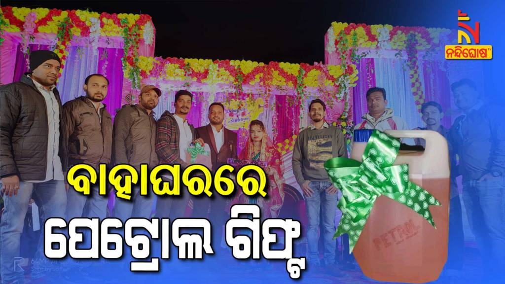 Friends Gifted Petrol To New Married Couple In Jharsuguda
