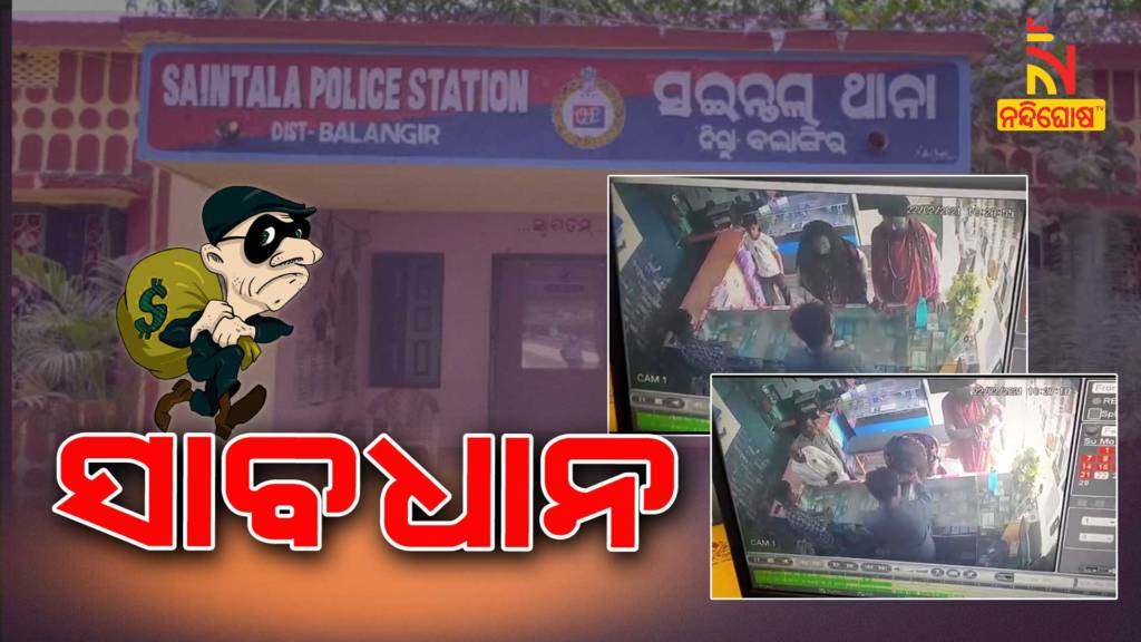 Looters come to mobile shop in guise of saints Bolangir