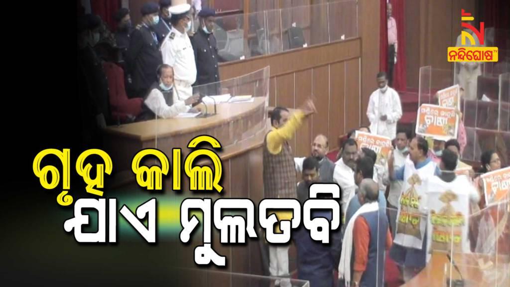 Odisha Assembly Adjourned Till Saturday Amid Opposition Roar