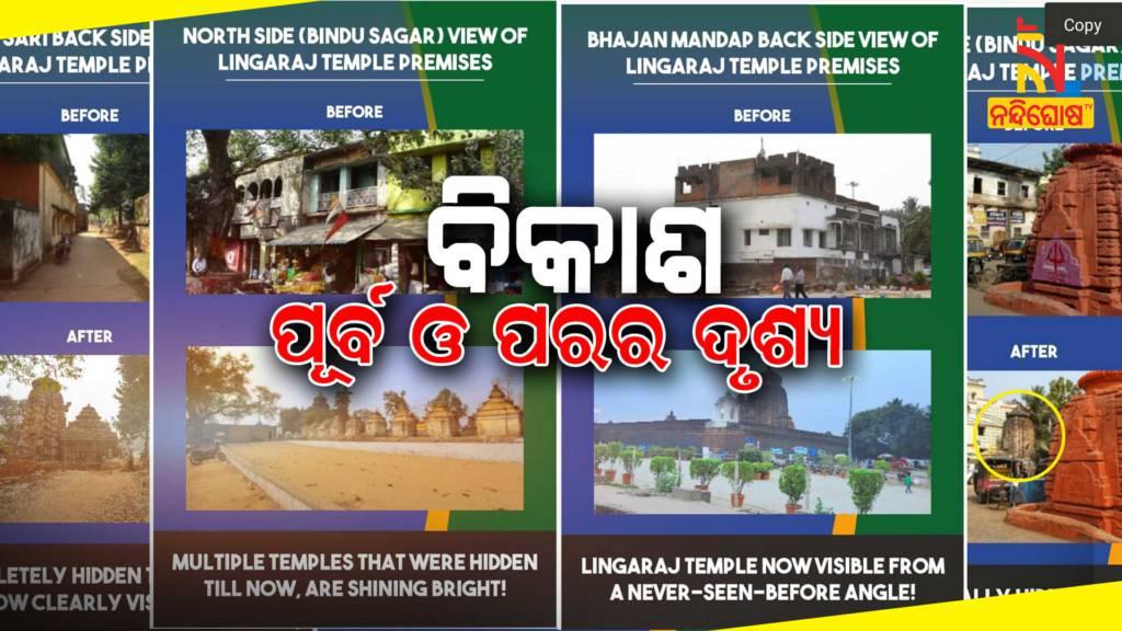 See How Ekamra Kshetra Look Changed After Development Work