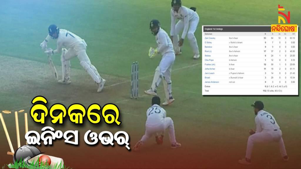 Team India Creates History In Narendra Modi Stadium Against England Test