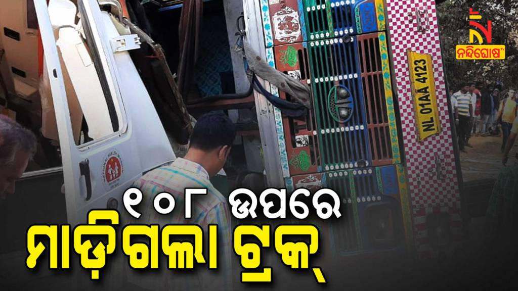 Truck-Ambulance Collation In Bangiriposhi, Patient Dead