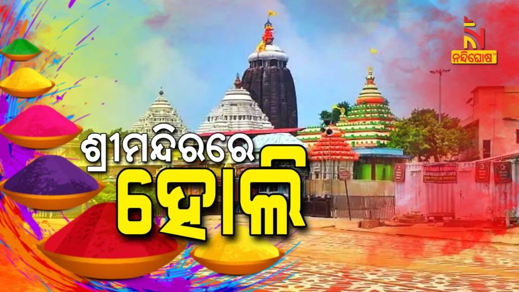 Puri Shree Mandir Holi