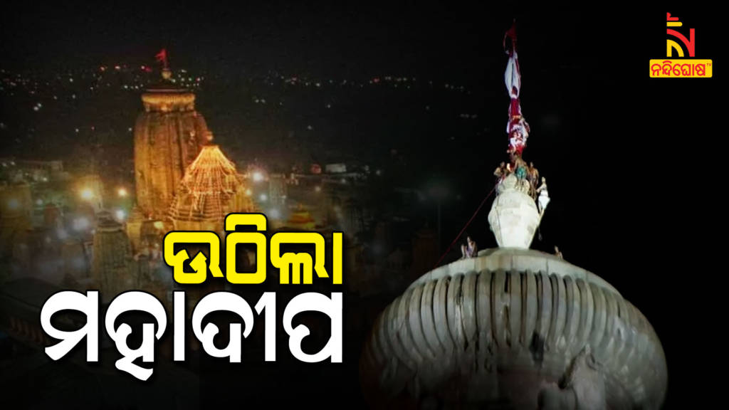 'Mahadeep' placed atop Lingaraj temple Before Half Hour Of Scheduled