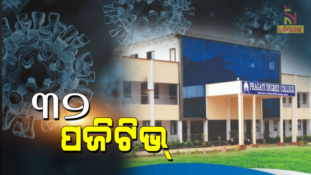 32 Covid-19 Positive Cases Reported In A Private College Of Kalahandi
