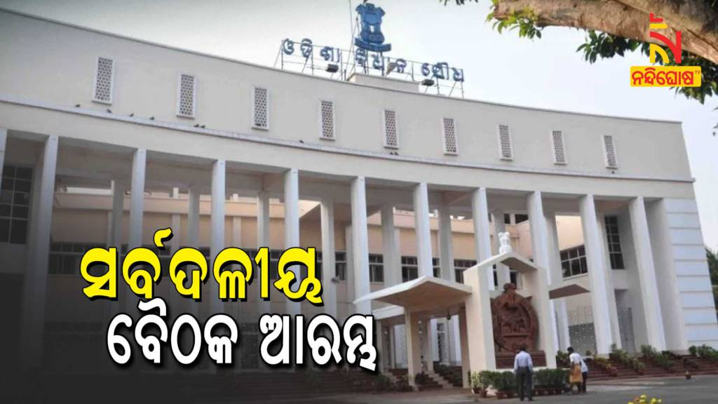 All Party Meeting Held On Chairmanship Of Odisha Assembly Speaker
