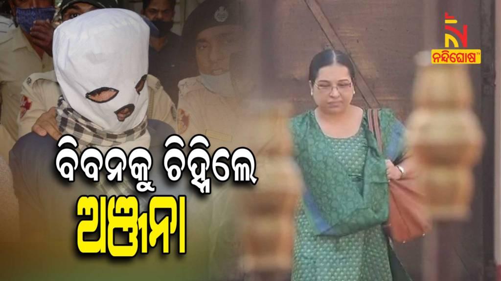 Anjana Mishra Identified Accused Biban In TI Pared