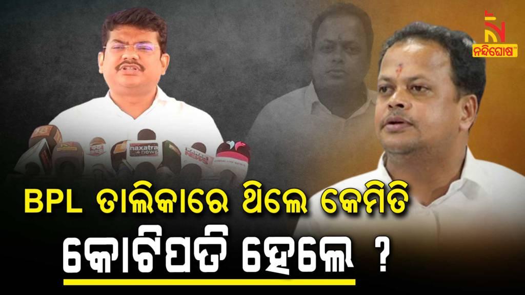 BJD Alleged BJP Leader Sarada Pradhan Linked With Tito Gang