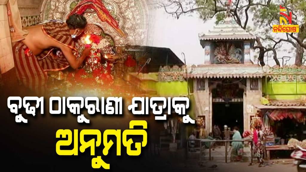 BeMC Granted Permission For Celebration Of Maa Budhi Thakurani Yatra
