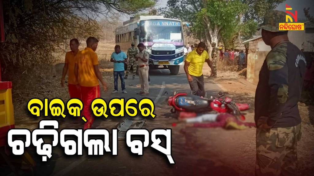 Bike-Bus Collision, 3 Died In Dharmagarh Kalahandi