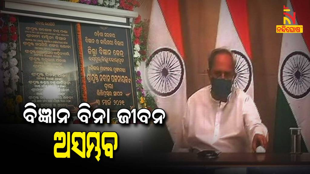 CM Naveen Lay Foundation Stone For Planetarium In Rayagada