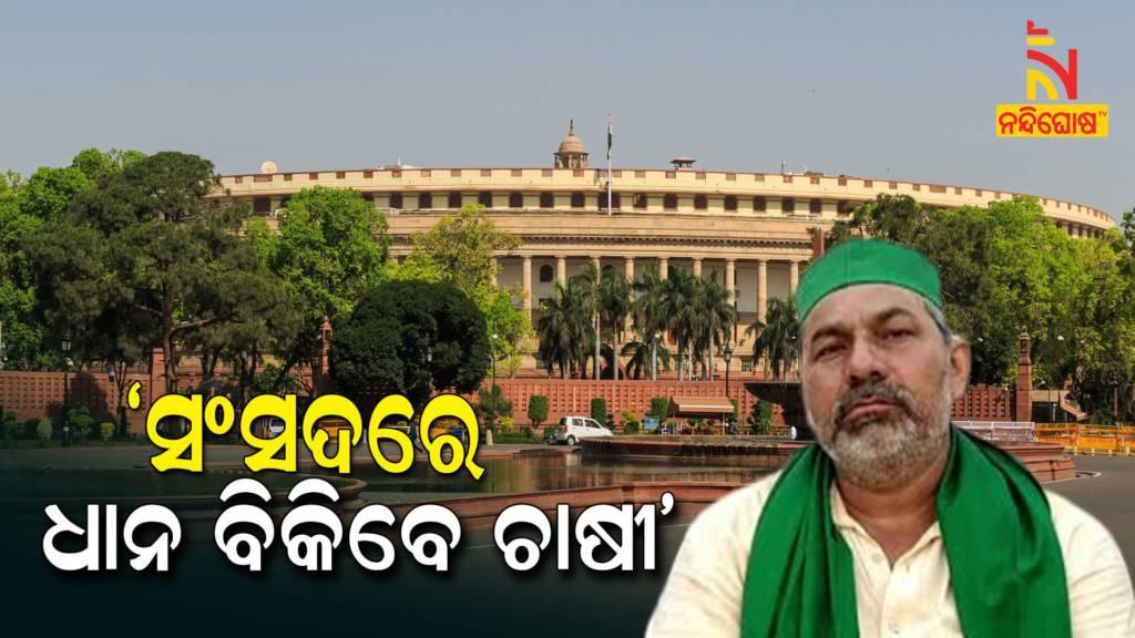Farmers Will Sell Their Crops At Parliament, If Required Farmer Leader Rakesh Tikait
