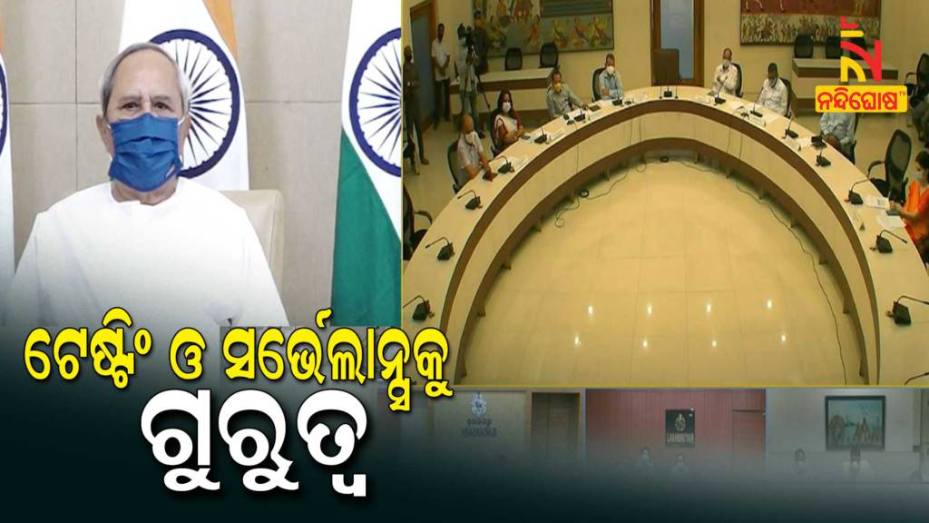 Odisha CM Focused On Covid Testing And Surveillance In State