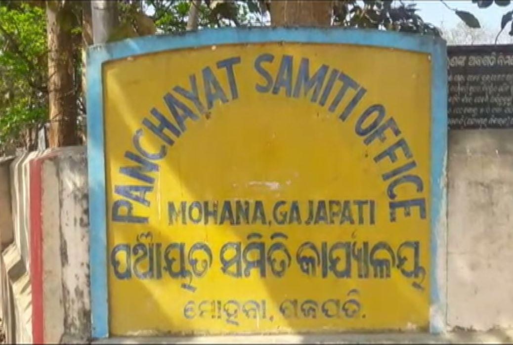 Panchayatiraj Department Supends Mohana BDO Bansidhar Khoshala