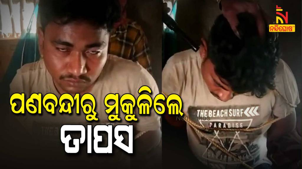 Police Rescued Tapas Mohanty From 24 Pragana West Bengal