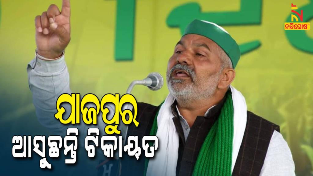 Rakesh Tikayat To Join In Krushak Mahapanchayat In Chandikhol Of Odisha Tomorrow