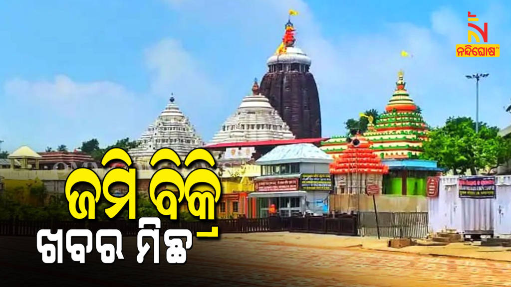 SJTA Clarifies, 35000 Acres Land Of Lord Jagannath Is Being Sold Are False