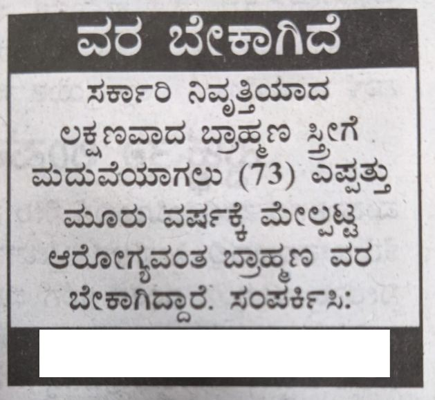 73-year-old woman in Mysuru puts out matrimonial ad, gets response from 69-year-old man