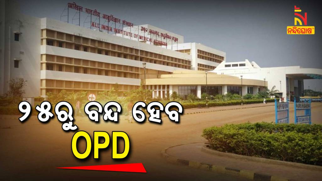 AIIMS Bhubaneswar OPD Service To Close From 25th April