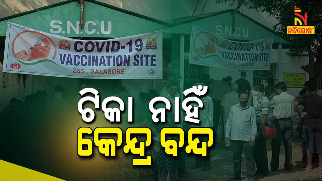 Covishield Shortage In Odisha, Vaccination Stopped In 11 District