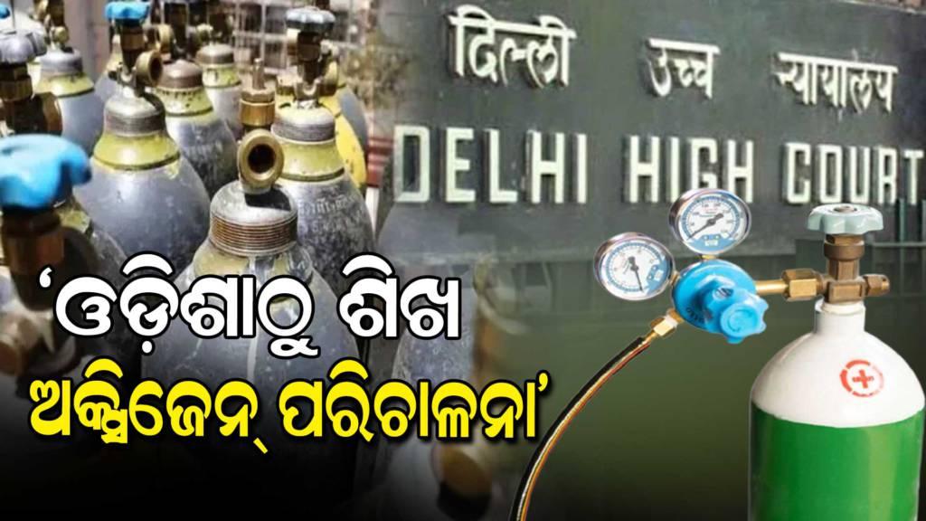 Delhi High Courts Slams Centre On Oxygen Shortage, Gives Odisha Example