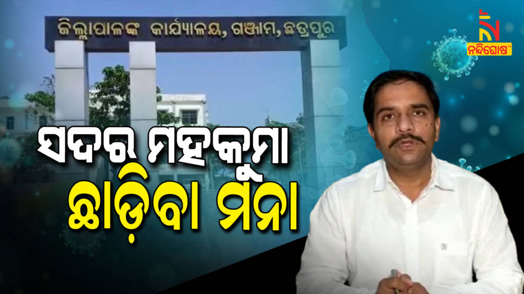 Ganjam Collector Directs All Govt Employee Not To Leave Headquarters Without Permissions