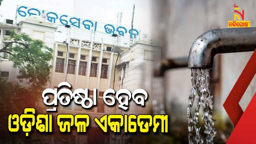 Government of Odisha to set up 'Odisha Water Academy'
