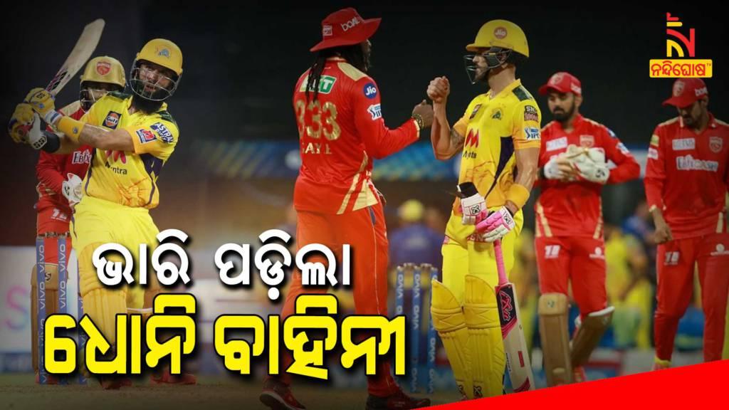 IPL Chennai Super Kings Beats Kings Punjab By 6 Wickets
