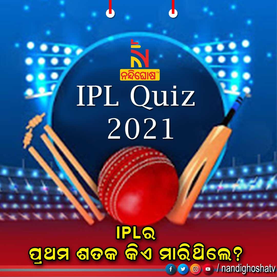 IP Quiz
