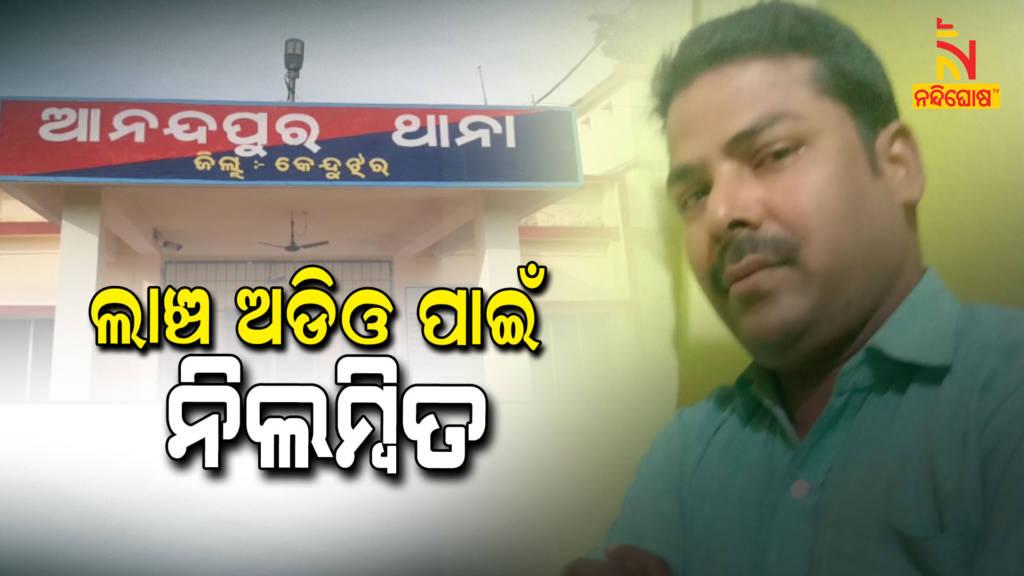 Keonjhar SP Suspends Havildar After Audio Viraled Demanding Money