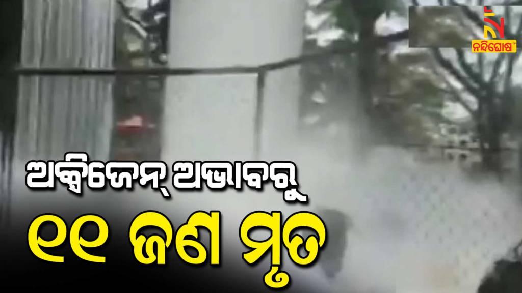 Maharashtra Nasik Oxygen Tank Leaked In Zakir Hussain Hospital