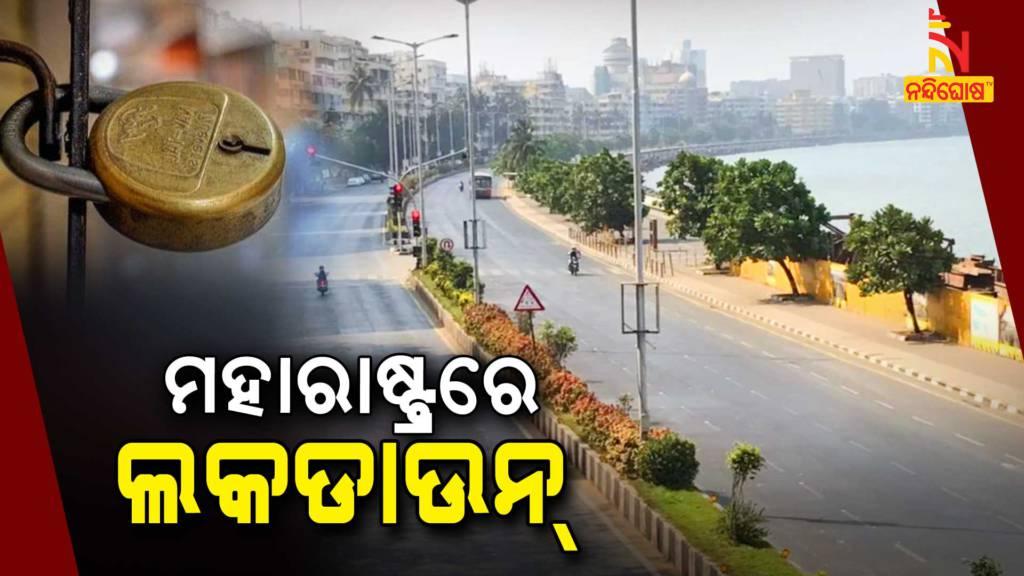 Maharashtra govt issues fresh restrictions Lockdown