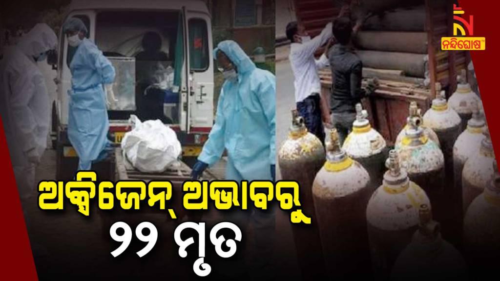 Nasik Zakir Hussain Hospital Oxygen Tank Leak Patients Death Toll Increased To 22