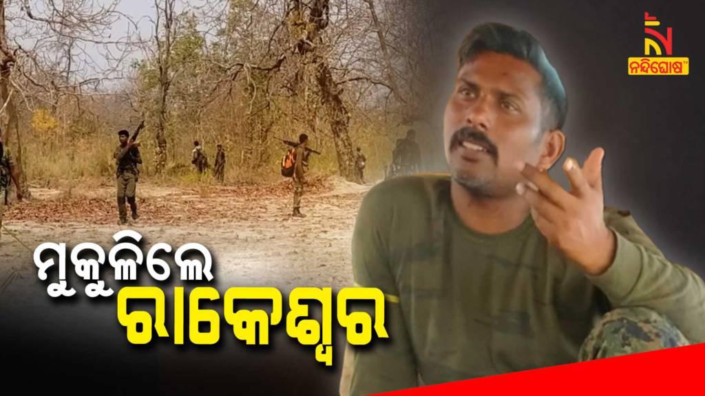Naxal Released CRPF Jawan Rakeswjar Singh After Six Days Of Bijapur Attack