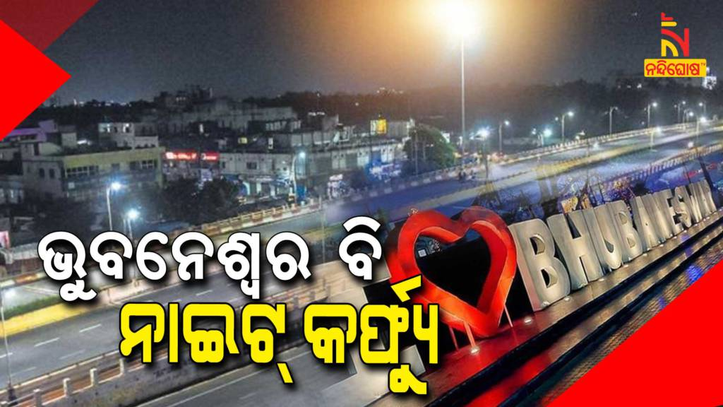 Night Curfew In Cuttack And Bhubaneswar