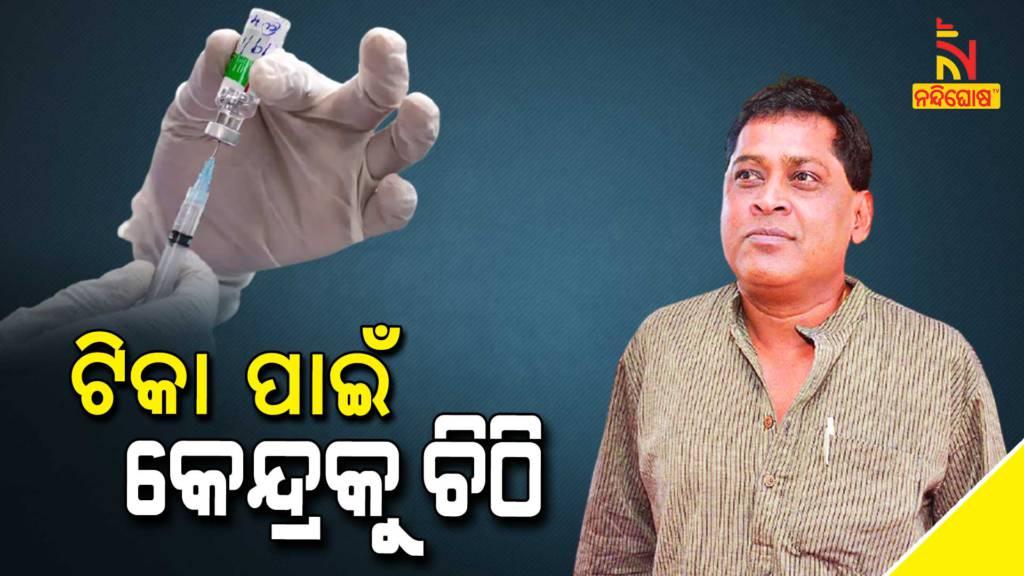 Odisha Health Minister Writes Centre To Provide Covishield Vaccine