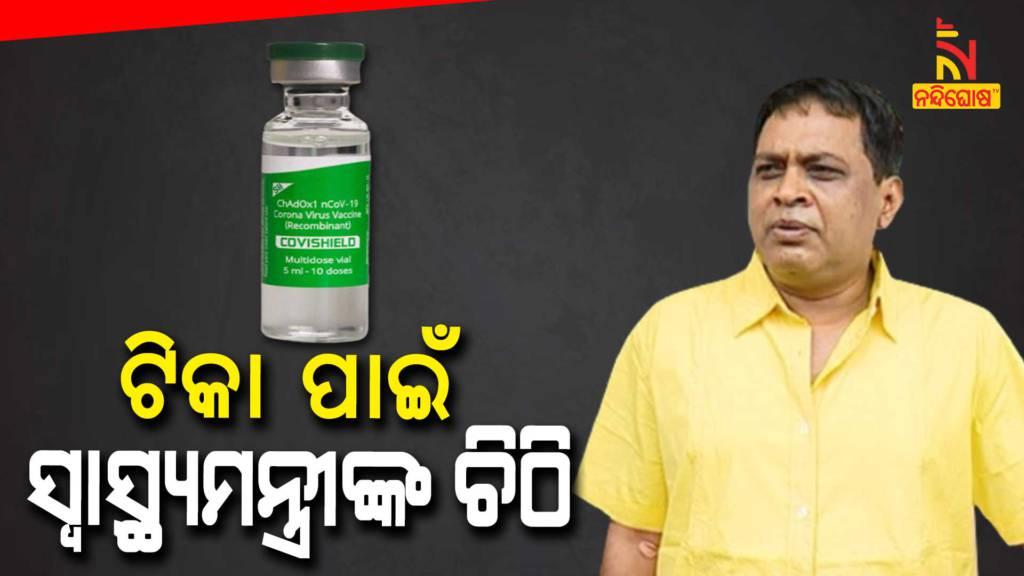 Odisha Request Center To Provide 25 Lakh Dose Vaccine